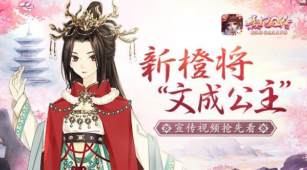 """《熹妃Q传》新橙将""""文成公主""""宣传视频抢先看"""