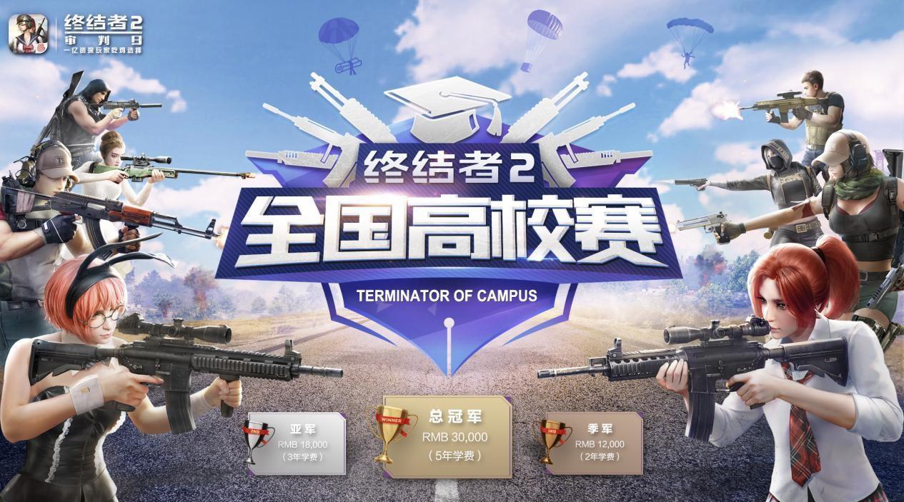 《终结者2》高校赛首战在即!广州、天津、重庆三大赛区火热开赛