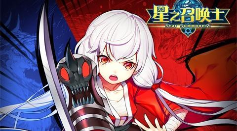 拒绝氪金肝帝 《星之召唤士》4月14日iOS首发!