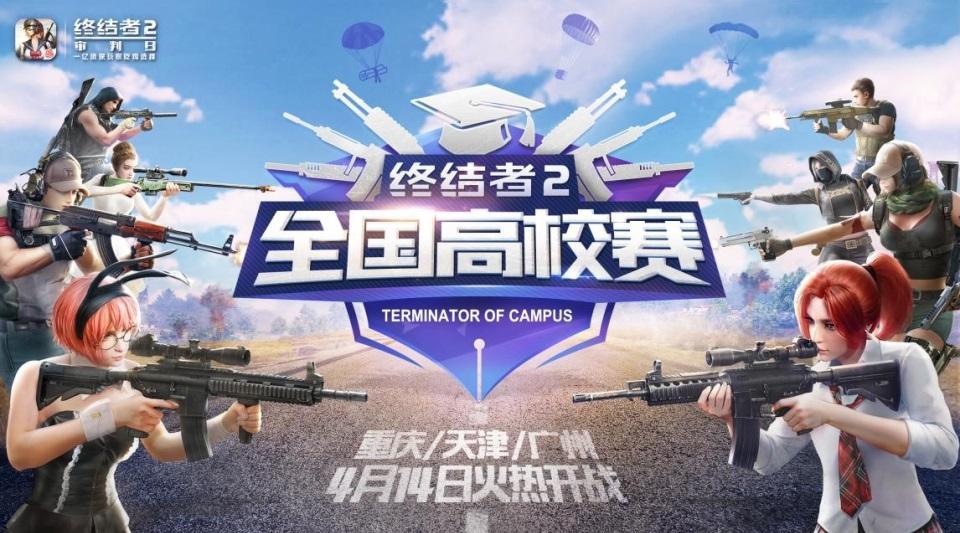 《终结者2》全国高校赛明日线下开战!精彩纷呈不容错过!