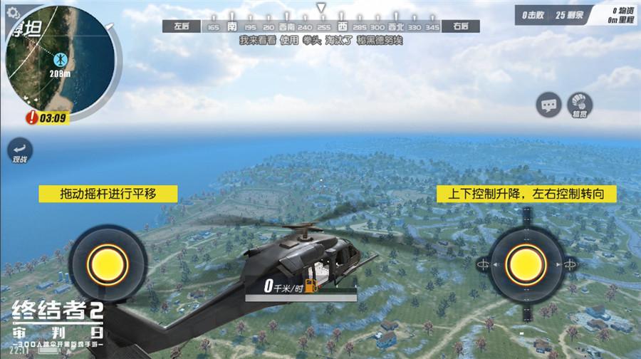 图二:乘坐直升机进入战场.jpg