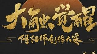 大触出没 《阴阳师》创作大赛宣传片公开!
