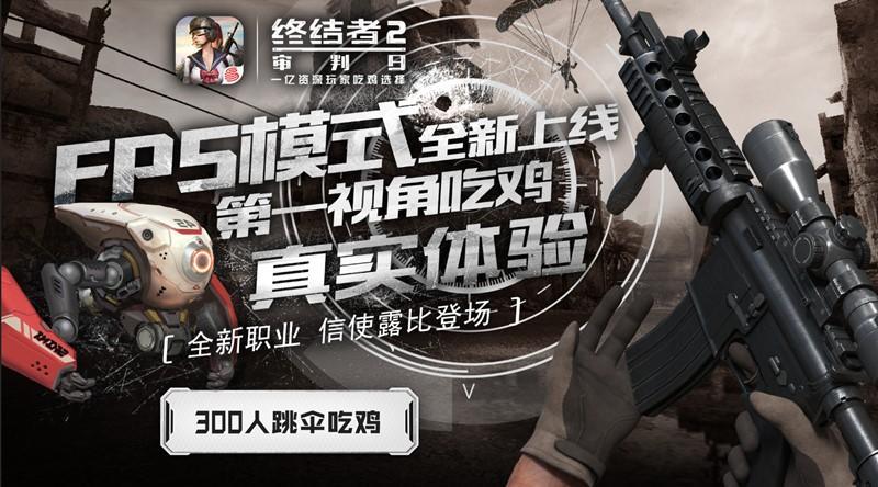《终结者2》新职业信使露比上线 联手《机器人争霸》护航吃鸡