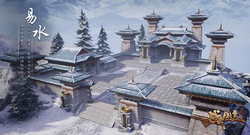 图4 《战国志》巅峰画质易水美景.jpg