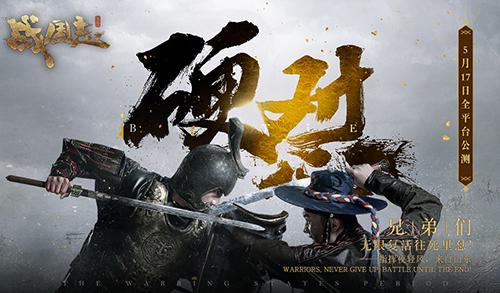 图1 硬怼天下!网易《战国志》双端预下载开启!.jpg