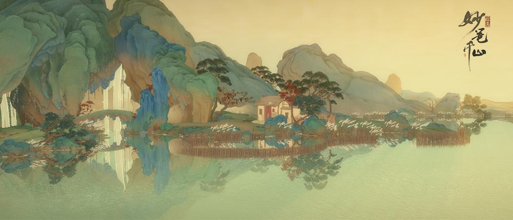 图三:青绿山水,隽永悠长.jpg