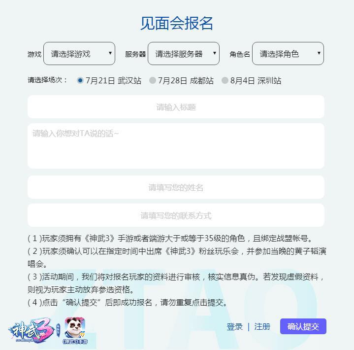 【图05:《神武3》玩乐会三城联合报名界面】.jpg
