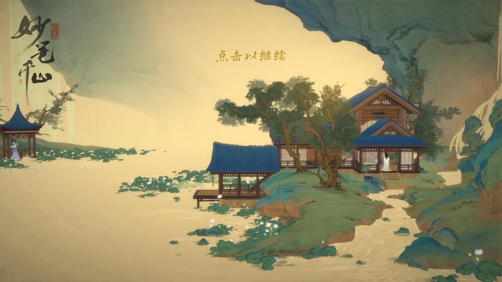 图五:游戏截图——画圣妙山的居舍.jpg