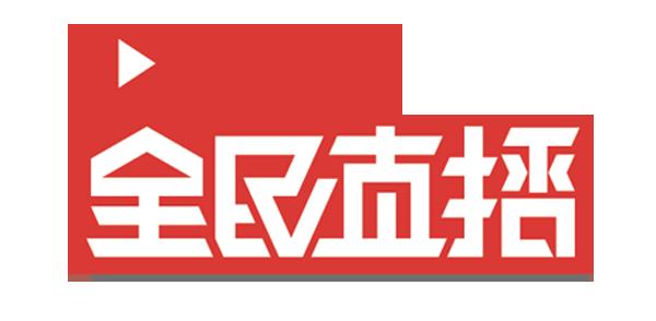 图17 全民logo.png