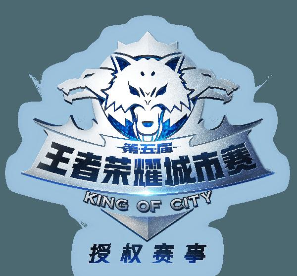图12 王者荣耀城市赛logo.png