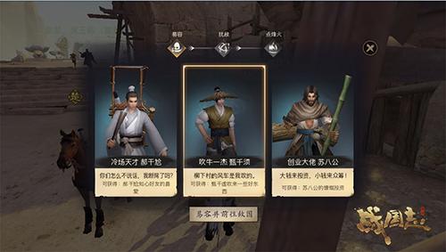图2 烽火戏诸侯玩法易容界面.jpg