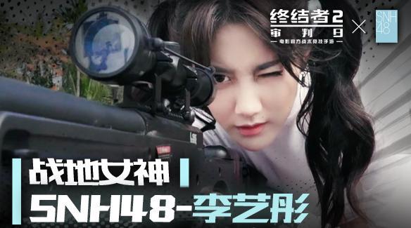 snh48李艺彤荣膺《终结者2:审判日》战地女神  登陆游戏主舞台
