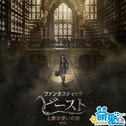 哈利波特系列衍生电影《神奇动物在哪里》日文版声优